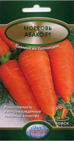 Морковь «Абако F1» (Голландия)