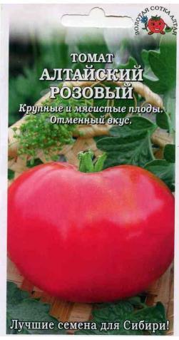 Томат «Алтайский» розовый