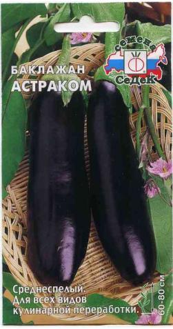 Баклажан «Астраком»