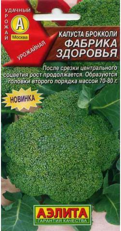 Капуста брокколи «Фабрика здоровья»