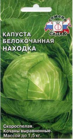 Капуста б/к «Находка»