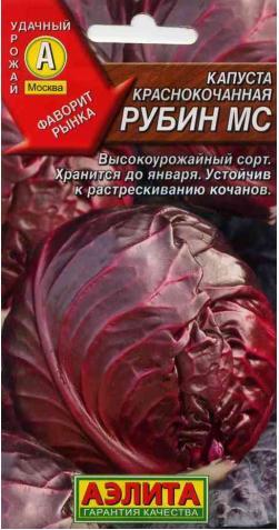 Капуста к/к «Рубин МС»