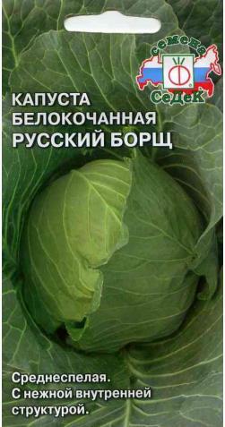 Капуста б/к «Русский борщ»