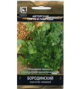 Кориандр (кинза) «Бородинский»