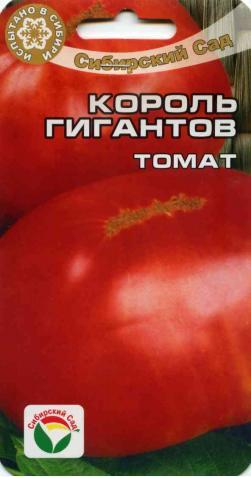 Томат «Король Гигантов» крупноплодный