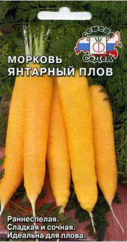 Морковь «Янтарный Плов»