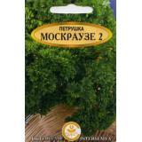 Петрушка кудрявая «Москраузе 2»