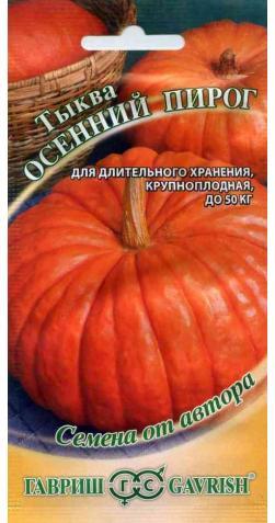 Тыква «Осенний пирог»