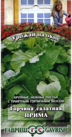 Горчица салатная «Прима»