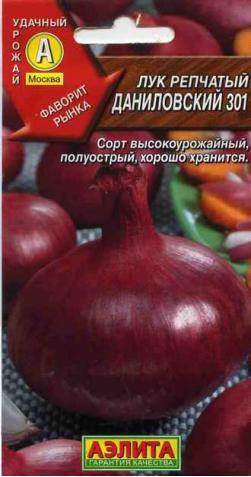 Лук репчатый «Даниловский 301»