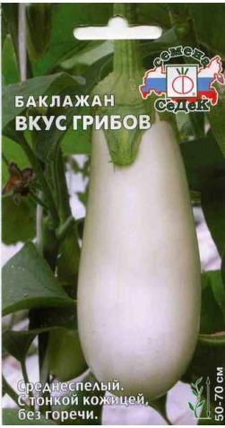 Баклажан «Вкус Грибов»