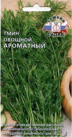 Тмин овощной «Ароматный»