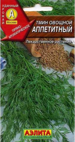 Тмин овощной «Аппетитный»