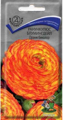 Ранункулюс «Блумингдейл» оранж биколор