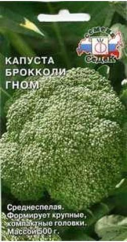 Капуста брокколи «Гном»