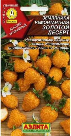 Земляника «Золотой десерт» ремонтан.