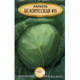 Капуста б/к «Белорусская 455»