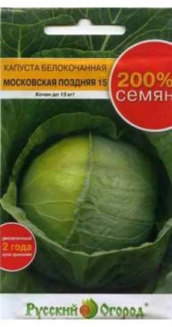 Капуста б/к «Московская поздняя 15»