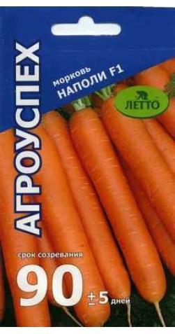 Морковь «Наполи F1»