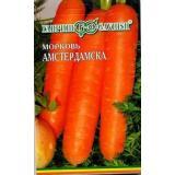 Морковь на ленте «Амстердамска»