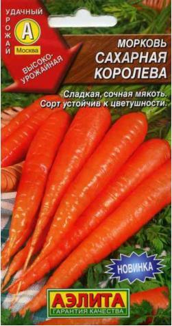 Морковь «Сахарная королева»