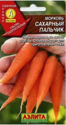 Морковь «Сахарный пальчик»