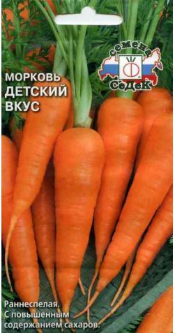 Морковь «Детский вкус»