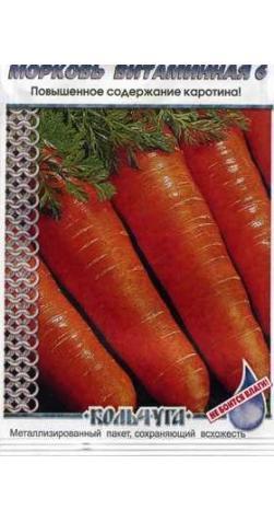 Морковь «Витаминная 6»