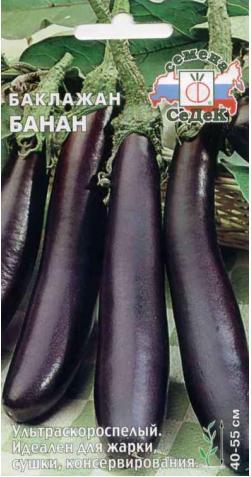Баклажан «Банан»