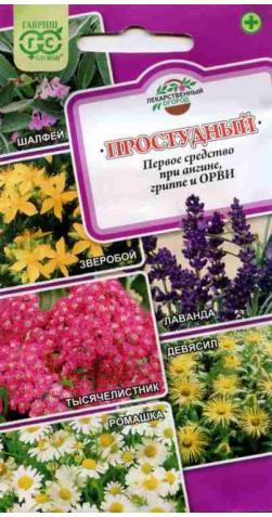 Сбор лекарственных трав «Простудный»