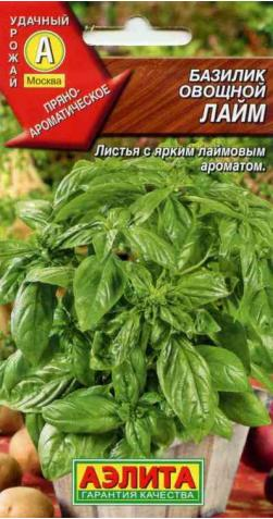Базилик овощной «Лайм»