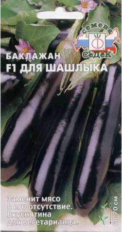 Баклажан «Для Шашлыка F1»