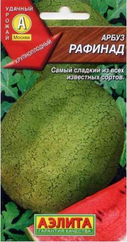 Арбуз «Рафинад»