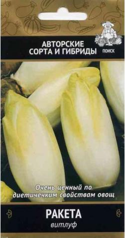 Витлуф «Ракета» (Салатный овощ)
