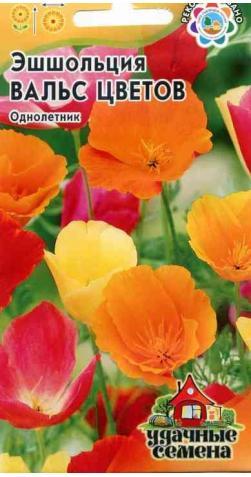Эшшольция «Вальс Цветов»
