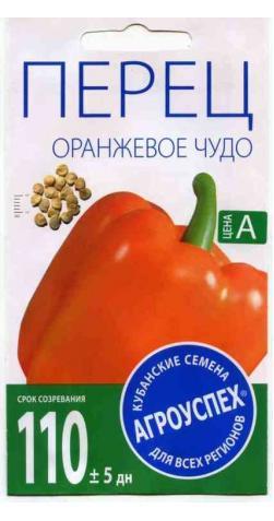 Перец «Оранжевое чудо»