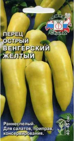Перец острый «Венгерский» желтый