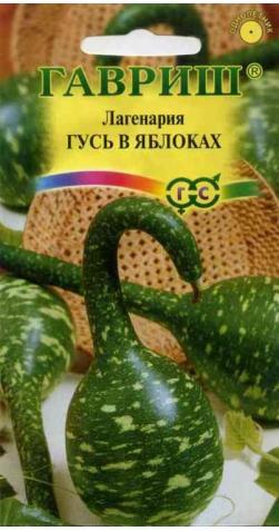 Лагенария «Гусь в Яблоках»