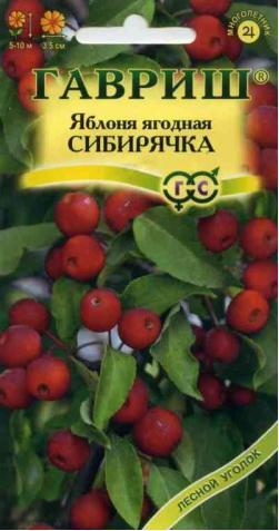 Яблоня ягодная «Сибирячка»