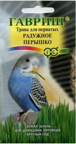Трава для птиц «Радужное перышко»