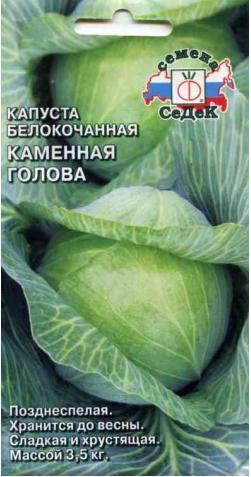 Капуста б/к «Каменная Голова»