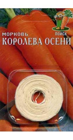 Морковь на ленте «Королева осени»