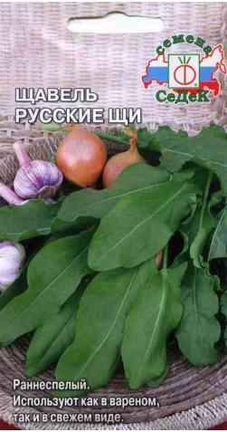 Щавель «Русские Щи»