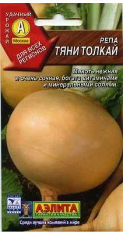 Репа «Тяни Толкай»