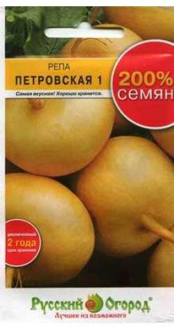 Репа «Петровская 1»