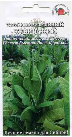 Табак курительный «КУБИНСКИЙ»