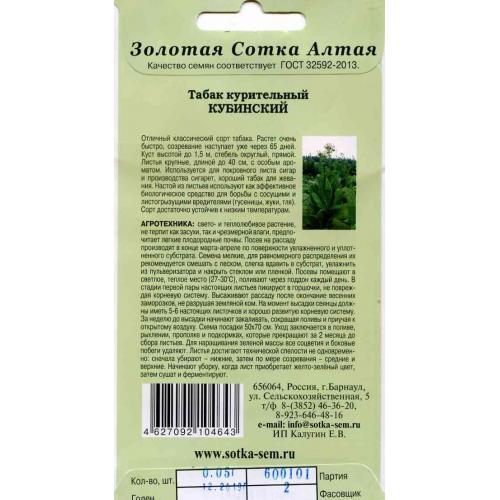 Продам семена табака сорта