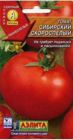 Томат «Сибирский скороспелый».