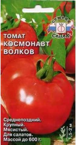 Томат «Космонавт Волков».