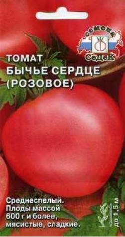 Томат «Бычье сердце» Розовое.